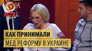 Как на самом деле принимали медицинскую реформу в Украине – Дизель Шоу | ЮМОР ICTV