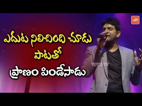 Singer Karthik Sings Yeduta Nilichindi Chudu Song | Telugu Melody Songs | YOYO TV Channel