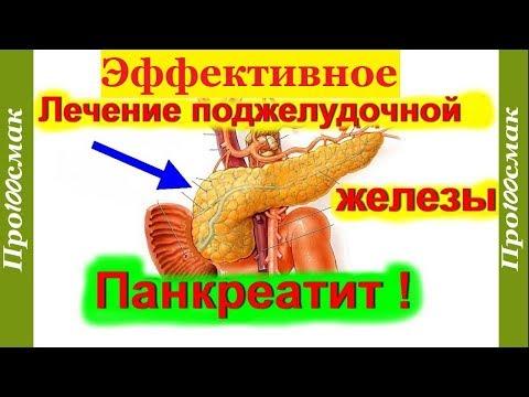 Панкреатит.Эффективное лечение поджелудочной железы.Волшебный настой.Массаж.Травы.Холод.