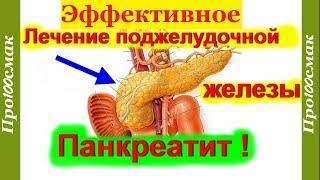 Лечение Панкреатита,Холецистита.Настой от Панкреатита,Холецистита.