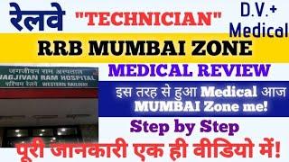 RRB MUMBAI ZONE TECHNICIAN MEDICAL REVIEW STEP BY STEP जानकारी एक ही वीडियो में! #ALP #MEDICAL #DV