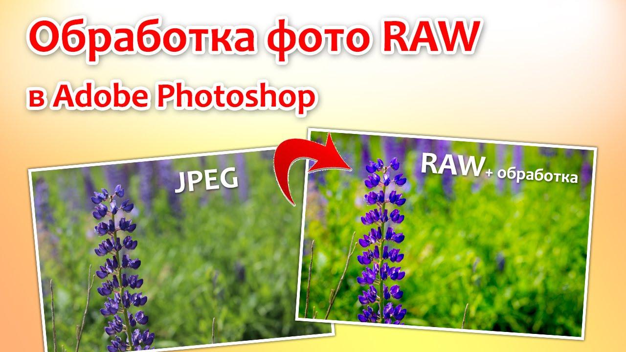 обработка фотографий в фотошопе raw