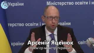 Виступ прем'єр-міністра України на колегії Міністерства освіти і науки