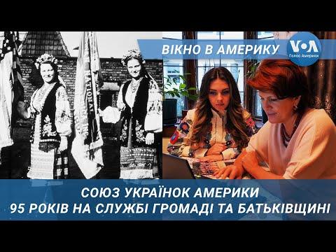 Голос Америки. Українською: Чим ось вже 95 років займається Союз Українок Америки