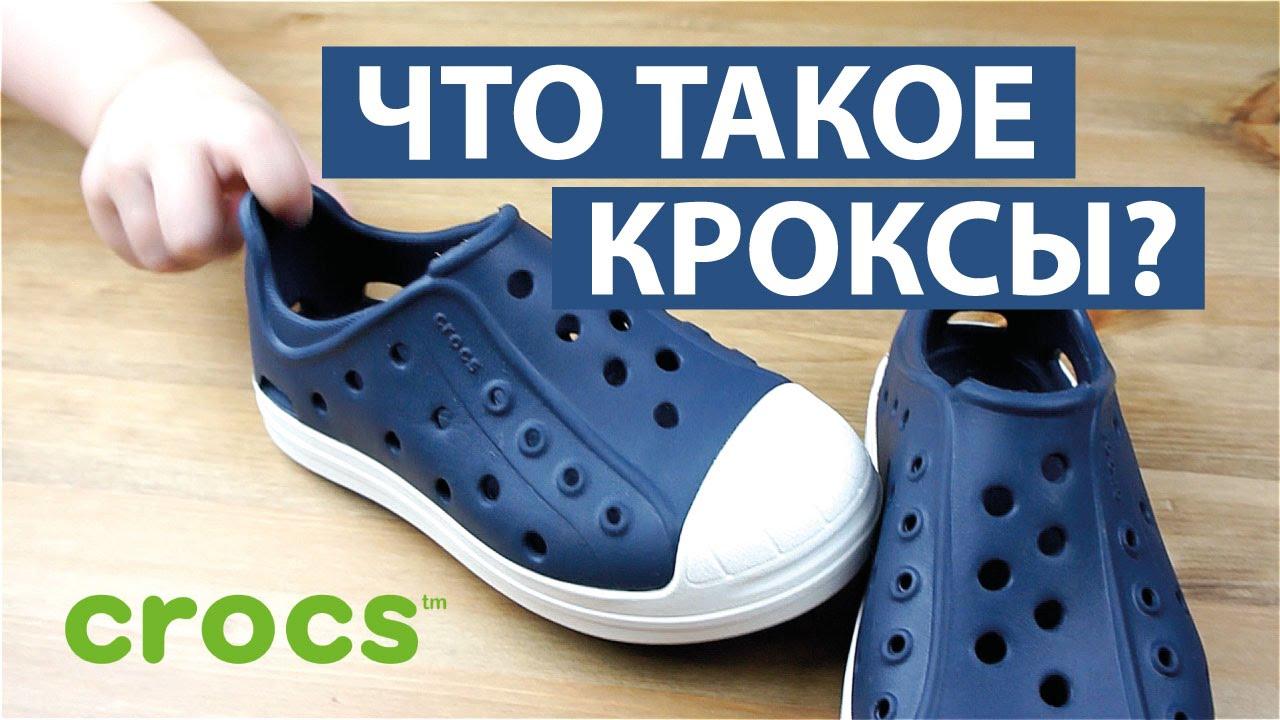 кроксы обувь картинки