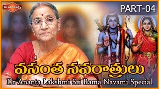 Sri Rama Navami Special | Vasantha Navaratrulu 2016 | Part 4 | Dr. Anantha Lakshmi
