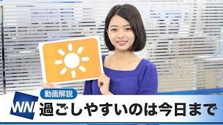 お天気キャスター解説 8月19日(日)の天気