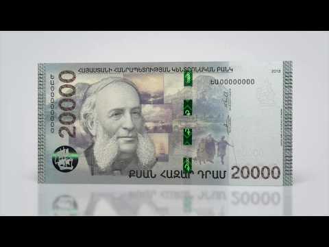ՀՀ երրորդ շարքի 20000 դրամ անվանական արժեքով թղթադրամի պաշտպանական հատկանիշները