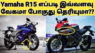 இந்த விஷயத்தால் தான் Yamaha R15 பைக் சீறி பாயுது | Yamaha | VVA Technology | Yamaha R15 Speed Rason