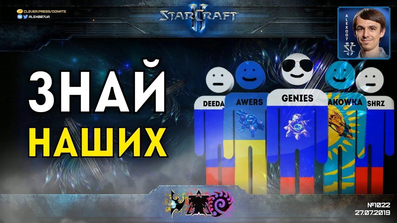 РАЗГРОМ АГЕНТОВ AlphaStar: Стратегии победы над Старкрафт-ботами Deepmind