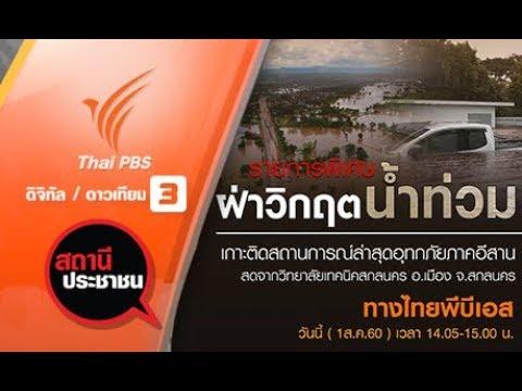 รายการพิเศษ ฝ่าวิกฤตน้ำท่วมกับไทยพีบีเอส - วันที่ 01 Aug 2017