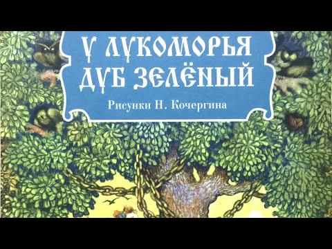 """У Лукоморья дуб зелёный"". А.С. Пушкин"