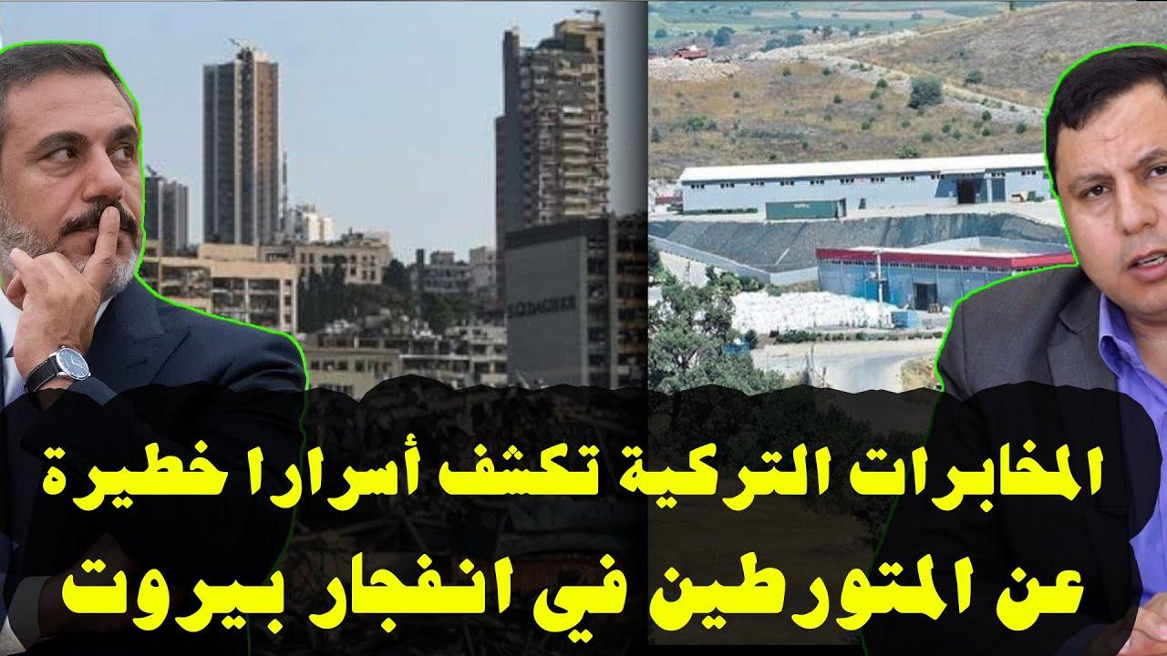 المخابرات التركية تكشف أسرارا خطيرة عن المتورطين في انفجار بيروت