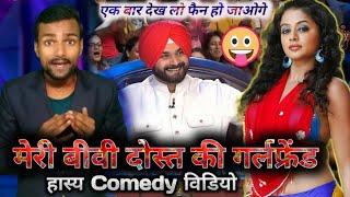 मेरी बीबी दोस्त की गर्लफ्रेंड | हास्य कोमेडि शो | Hasya Comedy Video by Jp Yadav | Jp Yadav