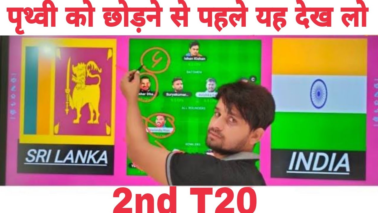 SL vs IND 2nd T20 Dream11Team, IND vs SL 2nd T20 Dream11 Prediction, Sri Lanka vs India FCG Analysis