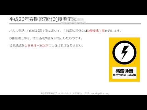 【工担・総合種】平成26年春_技術_7-3(接地工法)