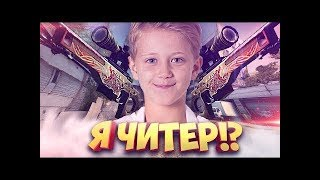 ЧУТЬ НЕ ОТДАЛ DRAGON LORE ШКОЛЬНИКУ В КС ГО! - Я ЧИТЕР?! (пародия)