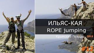 #12 - ИЛЬЯС-КАЯ - 2015, rope jumping Крым, активный отдых Крым(ИЛЬЯС-КАЯ, rope jumping Крым, активный отдых Крым., 2015-08-16T14:54:55.000Z)