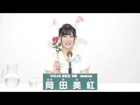 SKE48 研究生 [Trainee]  岡田 美紅 (MIKU OKADA)