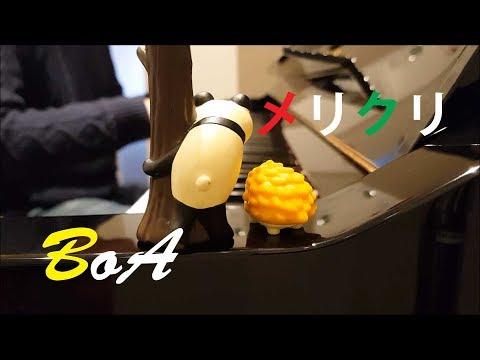 【ピアノ弾き語り】メリクリ/BoA by ふるのーと (cover)