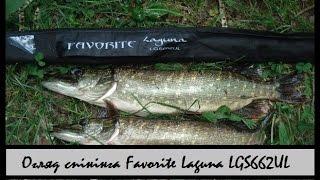 Огляд спінінга Favorite Laguna lgs662ul