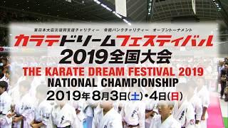カラテドリームフェスティバル2019全国大会 【開催日】8月 3日(土) 、...