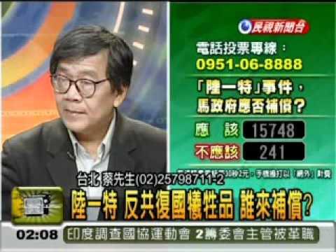 2011/01/25 - 頭家來開講精華版 (Part 3 Of 3)