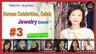 What jewelry brand did Korean celebrity stylists choose? [Golden Dew / Korean Celebrity Fashion]