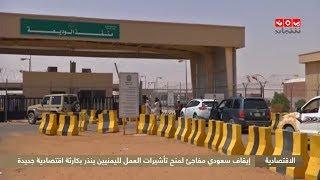 إيقاف سعودي مفاجئ لمنح تأشيرات العمل لليمنيين ينذر بكارثة اقتصادية جديدة