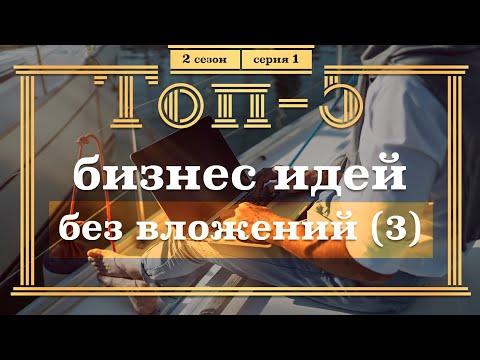 ТОП-5 Бизнес Идей БЕЗ ВЛОЖЕНИЙ. Новый сезон. 1 серия