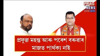 No difference between Prafulla kr. Mahanta and Paresh Baruah- Nagaon BJP candidate Rupak Sarmah