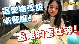 [窮L遊記‧廣州篇] #13 廾穹|最型格浮誇嘅餐廳!最啱約會女神!