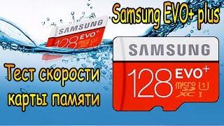 Samsung EVO+ 128GB Class 10 Micro SD Card