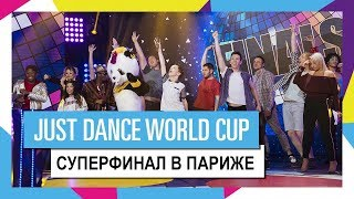 СУПЕРФИНАЛ JUST DANCE WORLD CUP