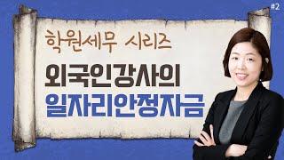 [학원업세무 시리즈]#2_외국인강사의 일자리안정자금_김…