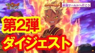 【映画妖怪ウォッチ】第2弾スペシャルダイジェスト!【エンマ大王と5つの物語 だニャン!】
