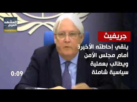 صمود حضرموت أمام مليشيات الشرعية.. نشرة الثلاثاء (فيديوجراف)