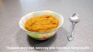Рецепт Икра из баклажан - вкусная, простая и полезная баклажановая икра, заготовки на зиму