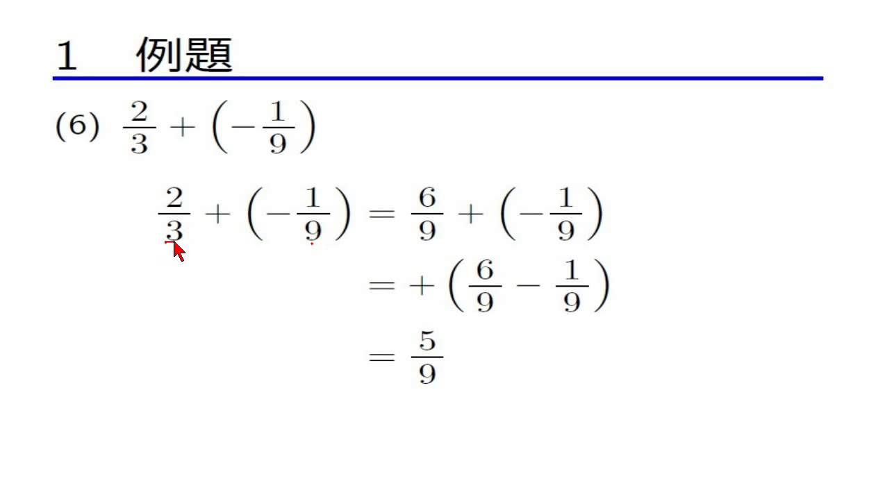 中1数学 「正の数・負の数」 2-...