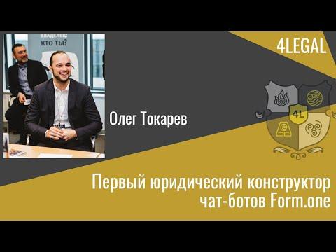 Программы для юристов: первый юридический конструктор чат-ботов. Олег Токарев на форуме 4LEGAL.
