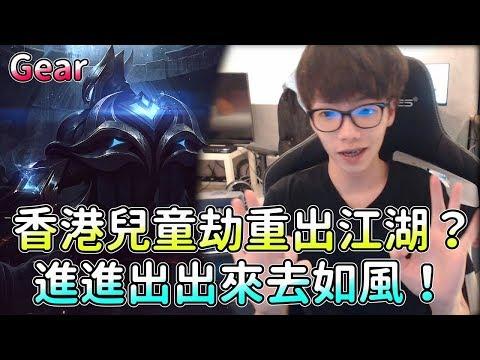 【Gear】香港兒童劫強勢回歸!花輪小時候真的是籃球校隊?