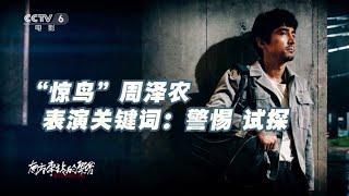 《南方车站的聚会》成全多面胡歌 六个关键词诠释角色周泽农【中国电影报道 | 20191213】