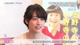 モデルだけでなく、女優としても活躍している山本美月。最新作『小野寺...