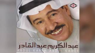 Tool El Leel عبدالكريم عبدالقادر - يا طول الليل