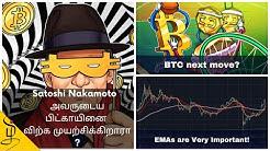 Did Satoshi Nakamoto made a transfer   Bitcoin Next Move   CryptoTamil