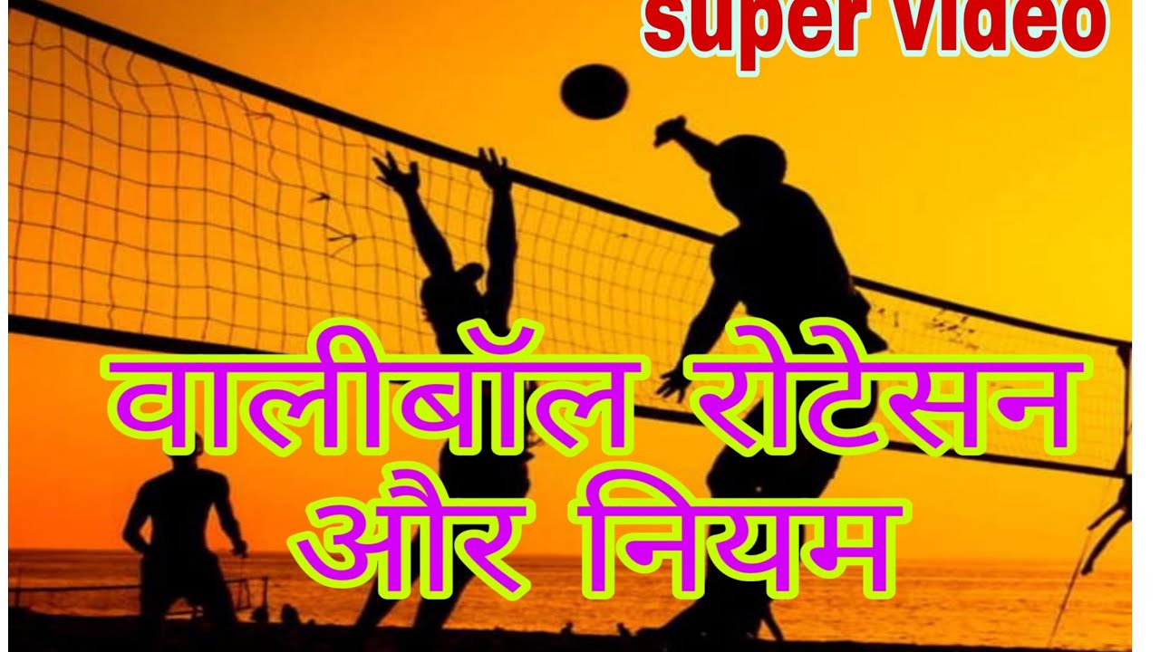 Rule Of Volleyball 2018 How To Rotation In Volleyball In Hindi Youtube