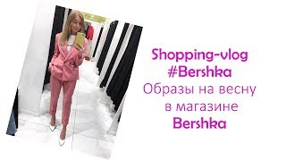 Shopping-vlog from Bershka, образы из магазина Bershka
