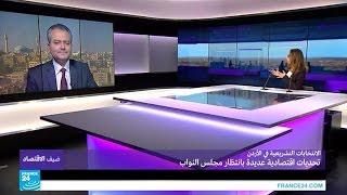 الانتخابات التشريعية الأردنية: تحديات اقتصادية عديدة بانتظار مجلس النواب