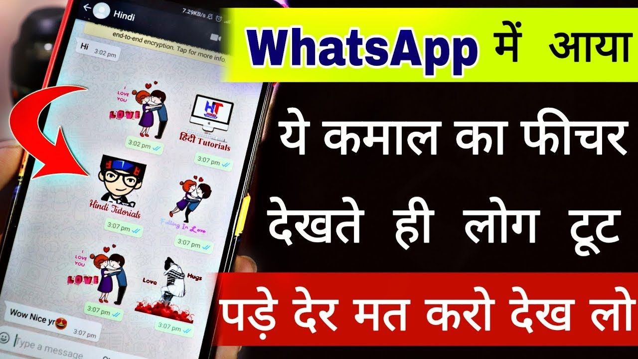 Amazing WhatsApp Sticker Maker app to send your images as Whatsapp sticker  2018-2019
