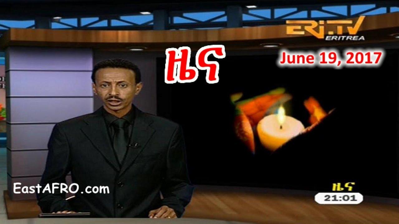 Eritrean News ( June 19, 2017) | Eritrea ERi-TV